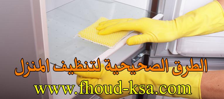 الطرق الصحيحة لتنظيف المنزل من الغبار