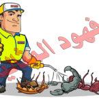 شركة مكافحة حشرات أمنه على صحة الافراد