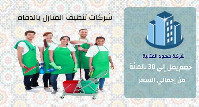أسعار مؤسسات تنظيف المنازل بالدمام