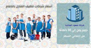 أسعار شركات تنظيف المنازل بالدمام