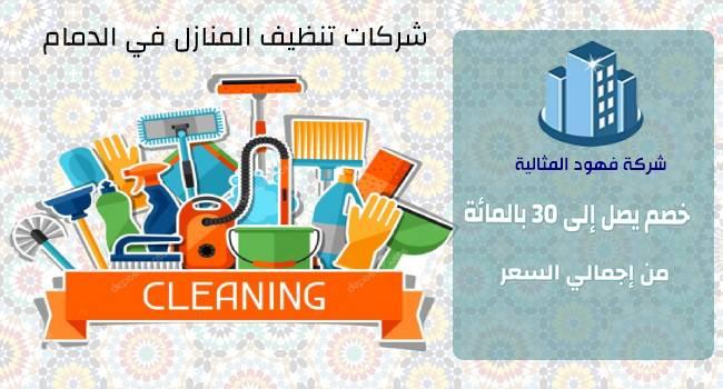 شركات تنظيف المنازل في الدمام