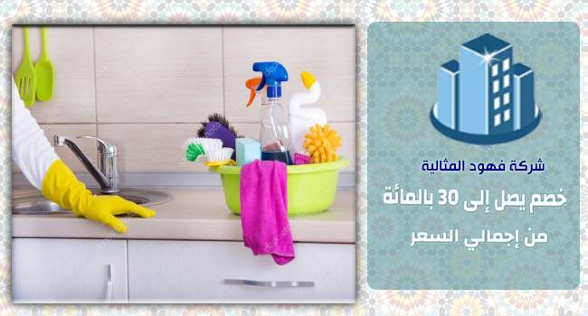 مؤسسات التنظيف بالدمام